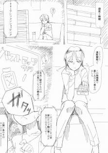 Breast Expansion Comic By モモの水道水 [Japanese]