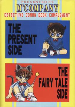 The Present Side/The Fairy Tale Side
