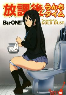 Houkago Unchi Time   Afterschool Shit Time