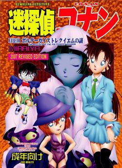 Bumbling Detective Conan - File 10: The Mystery Of The Poltergeist Requiem