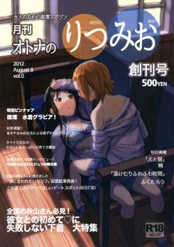Monthly Issue - First Release of Mio and Ritsu for Adults
