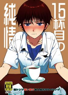 15-haime no Junjou   The 15th cup of pureheart