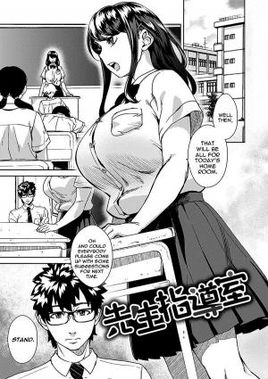 Sensei Shidoushitsu | The Teacher Discipline Office