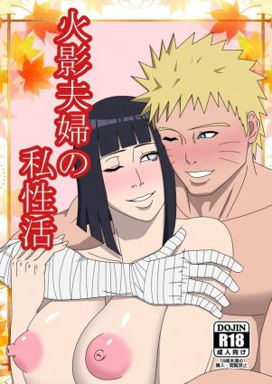 Hokage Fuufu no Shiseikatsu | The Hokage Couple's Private Life