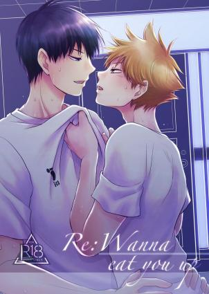 Re_Wanna eat you up
