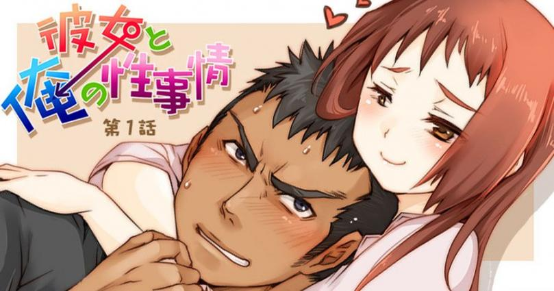 Kanojo to Ore no Sei Jijou | Her and My Circumstances Ch. 1